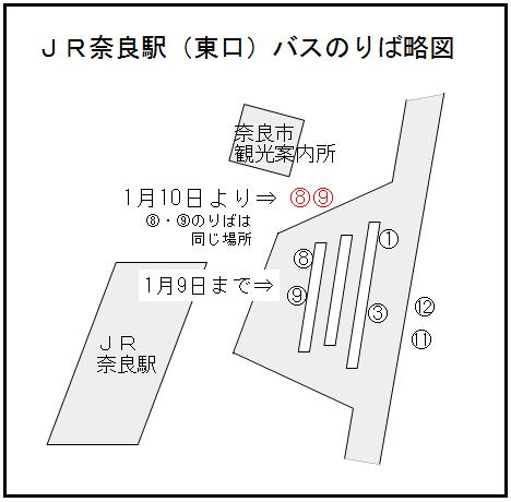 JR奈良駅(東口)バスのりば略図