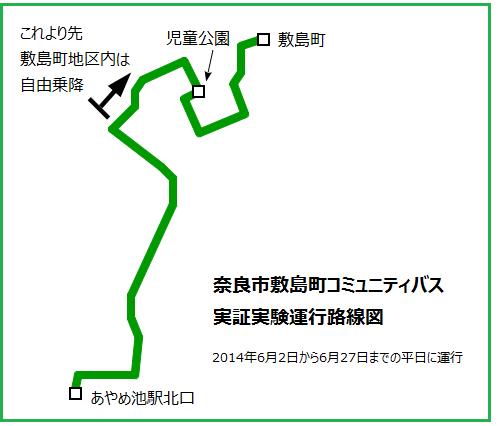 奈良市敷島町コミュニティバス実証実験運行路線図