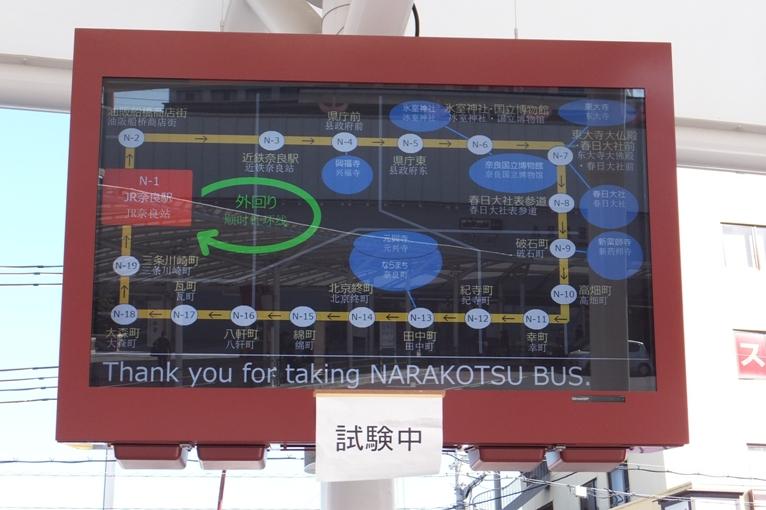 JR奈良駅に設置されたバスロケーションシステムのモニタ