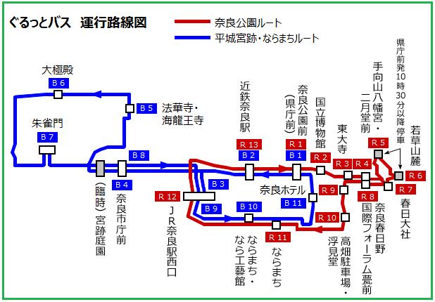 ぐるっとバス運行路線図(2015年秋)