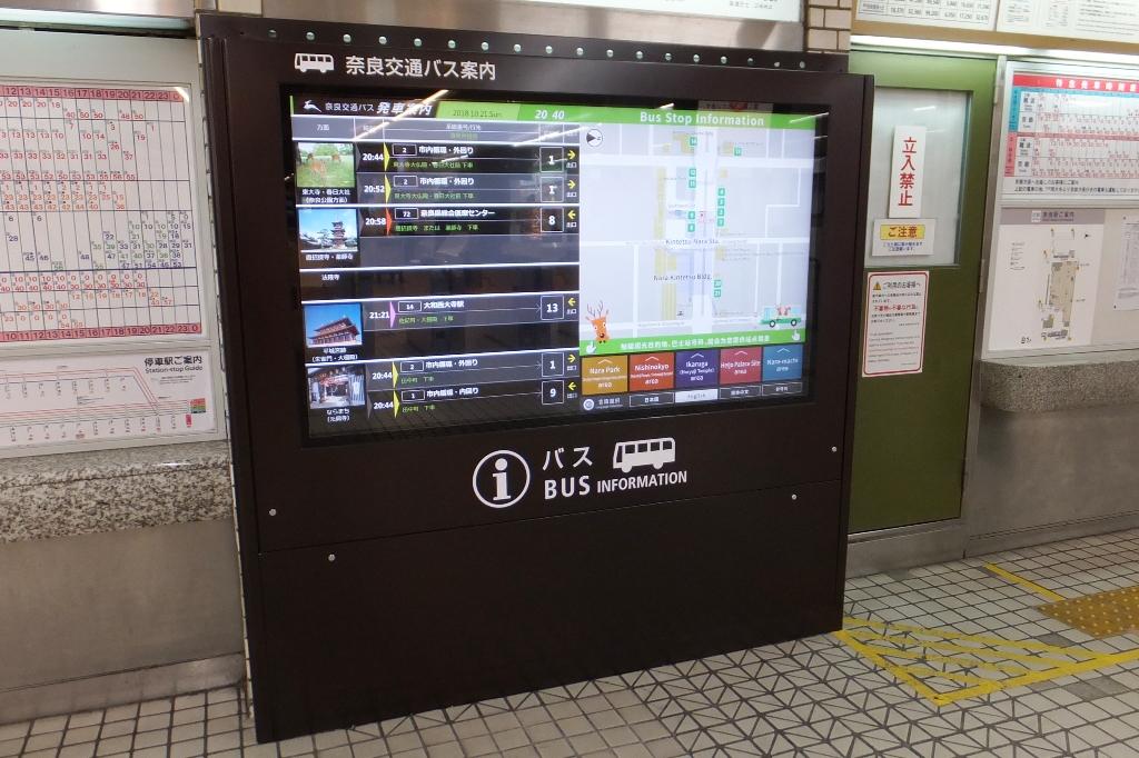奈良 交通 バス 案内 システム