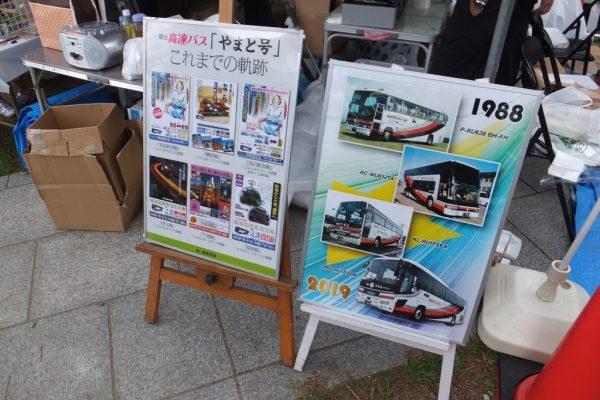 展示車両に隣接した物販ブースでは、夜行高速バス「やまと号」の路線と車両の変遷を紹介したパネルが展示されていた。