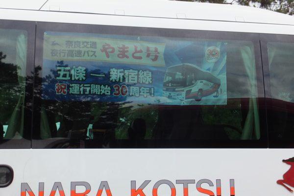 展示車両の側面には五條新宿線運行開始30周年を記念する懸垂幕が掲げられていた。