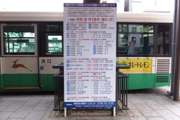 奈良マラソン開催当日のバス路線の運行の変更を知らせる立て看板