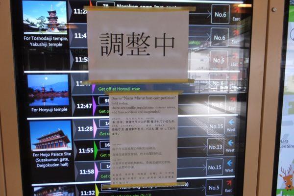 奈良マラソン当日のバス案内板
